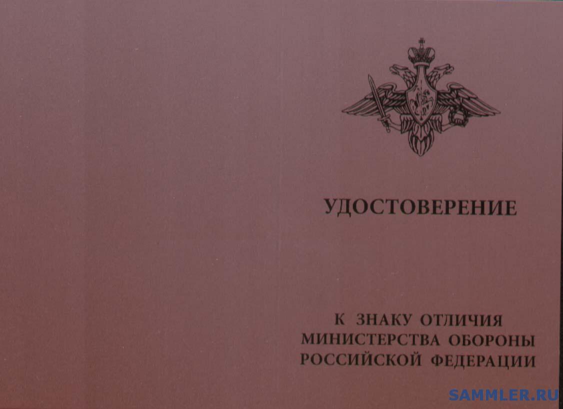 удостоверение_к_знаку_КВ.jpg