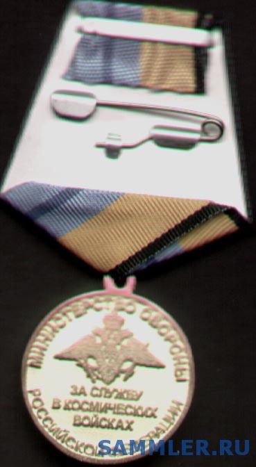 Медаль_КВ_1.jpg