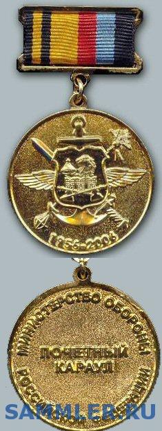 Defense_Ministry_Honor_Guard.jpg