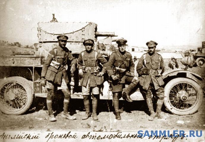 Rolls_Royce_40_50_Armoured_Car__GB__02a.jpg