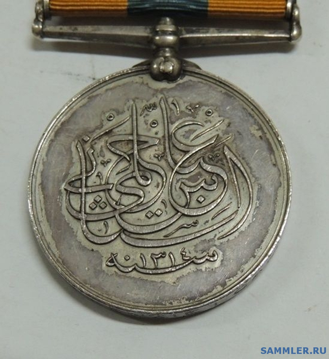 Khedives_Sudan_Medal_McKenzie_3.JPG