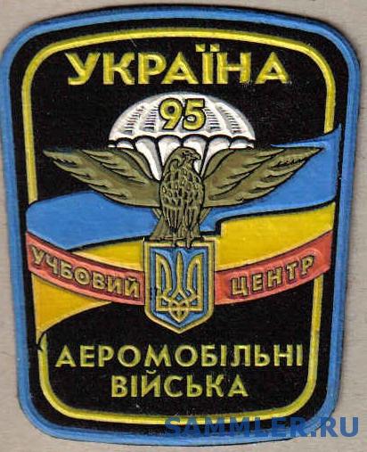 ЗСУ_АМВ_95_УЦ.jpg