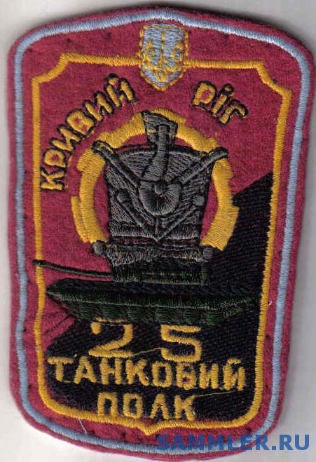 ЗСУ_17_гв_тд_25_тп1.jpg
