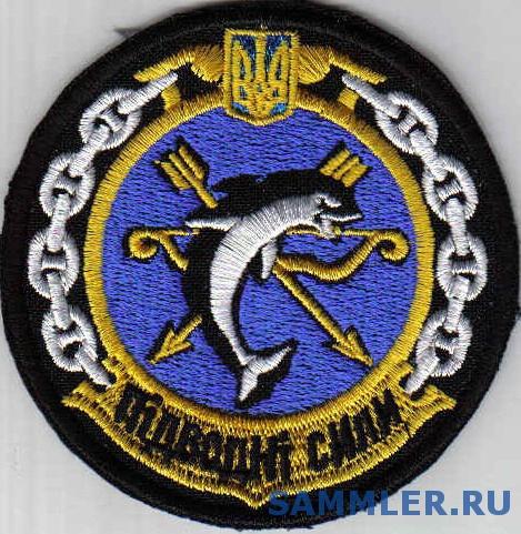 ЗСУ_ВМС_Подв_силы_.jpg