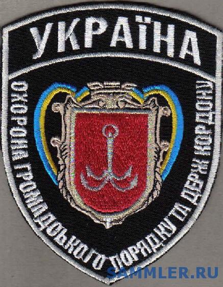 МВС_ОГП_Одесса_.jpg