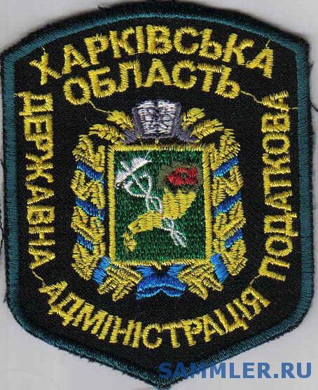 ДПА_Харьков_.jpg