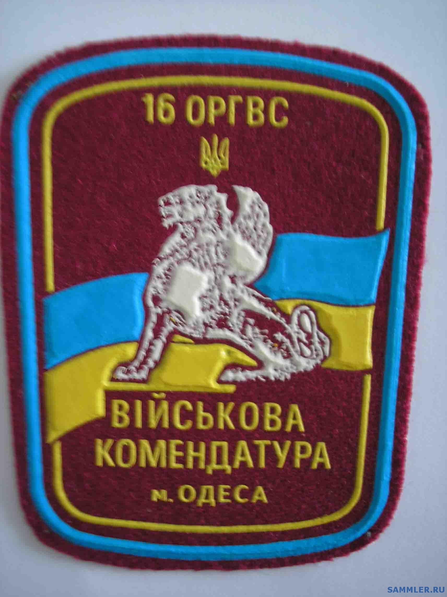 комендатура_Одеса.jpg