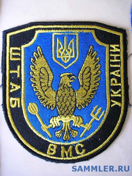 штаб_ВМСУ.jpg