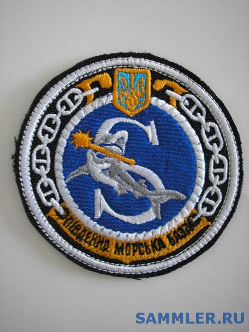 Півд_морська_база.jpg