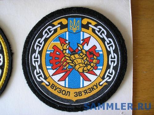 вузол_звязку_ВМС.jpg