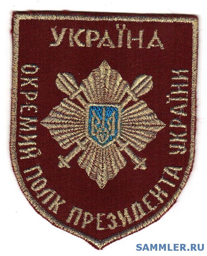 Президент.полк.jpg