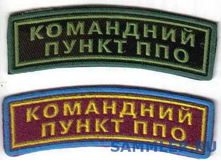 дуга_ПВО_.jpg