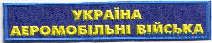 груд_АМВ_Украина_.jpg