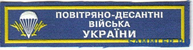 груд_ВДВУ_.jpg