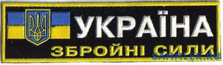 груд_ВС_Украина_.jpg