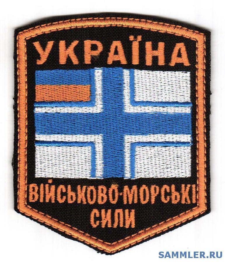 ВМС_1.jpg