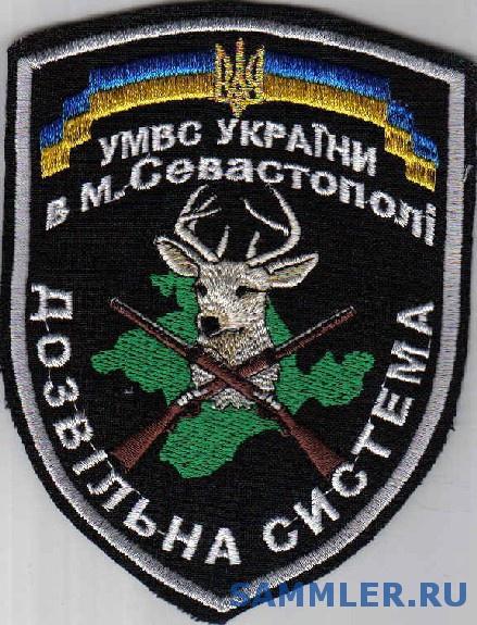 МВС_дозвил_Севастополь_.jpg