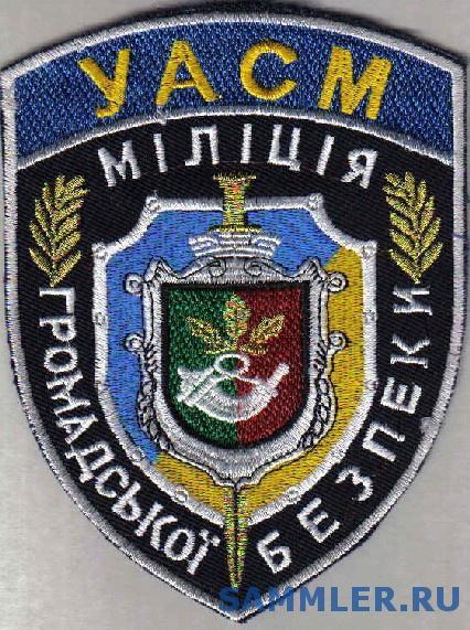 МВС_УАСМ_Харьков_.jpg