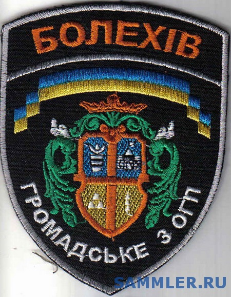 муниципал_Болехив_.jpg