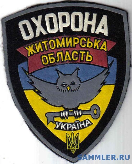 МВС_ДСО_Житомир_.jpg