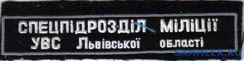 МВД_СН_Львов_.jpg