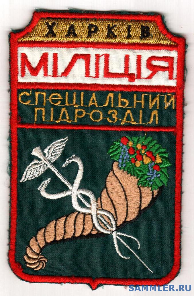Харьков_милиция2.jpg