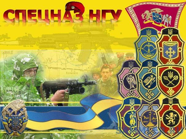 Поздравления с днем национальной гвардии украины 23