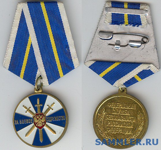 FSS_Medal_For_Strengthening_of_the_Brotherhood_of_Arms.jpg