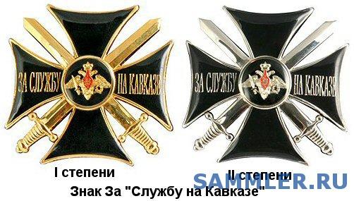 Caucasus_X_2_Russian.jpg