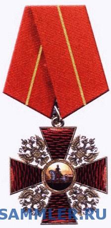 Order_of_Alexander_Nevsky__Russia___1_.jpg