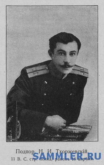 Tkhorzhevsky.JPG