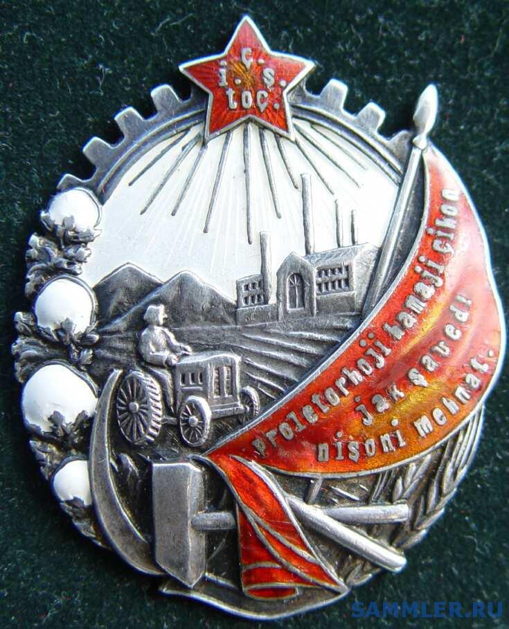 №32 Орден Трудового Красного Знамени Таджикской ССР