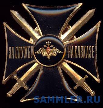 chernkavkazAVB1.jpg