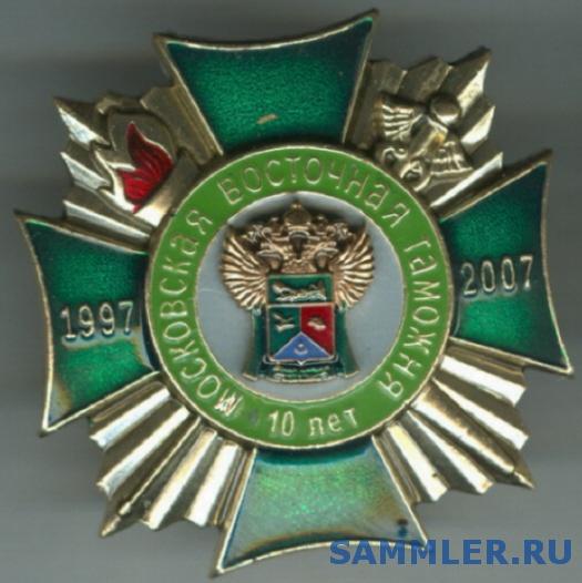 Знак_10_лет_Восточной_Московской_таможне.jpg