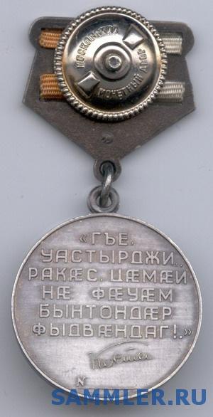 Osetiarev2.jpg
