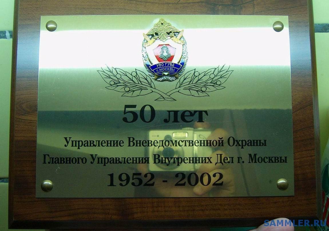 УВО_50_лет_02.jpg