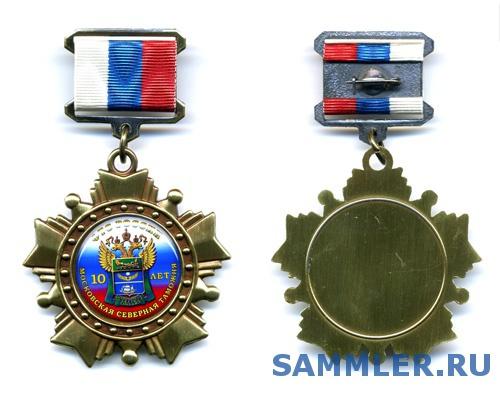 медаль_2008___029_i.jpg