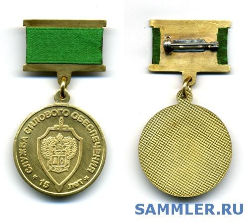 медаль_2008___026_i.jpg