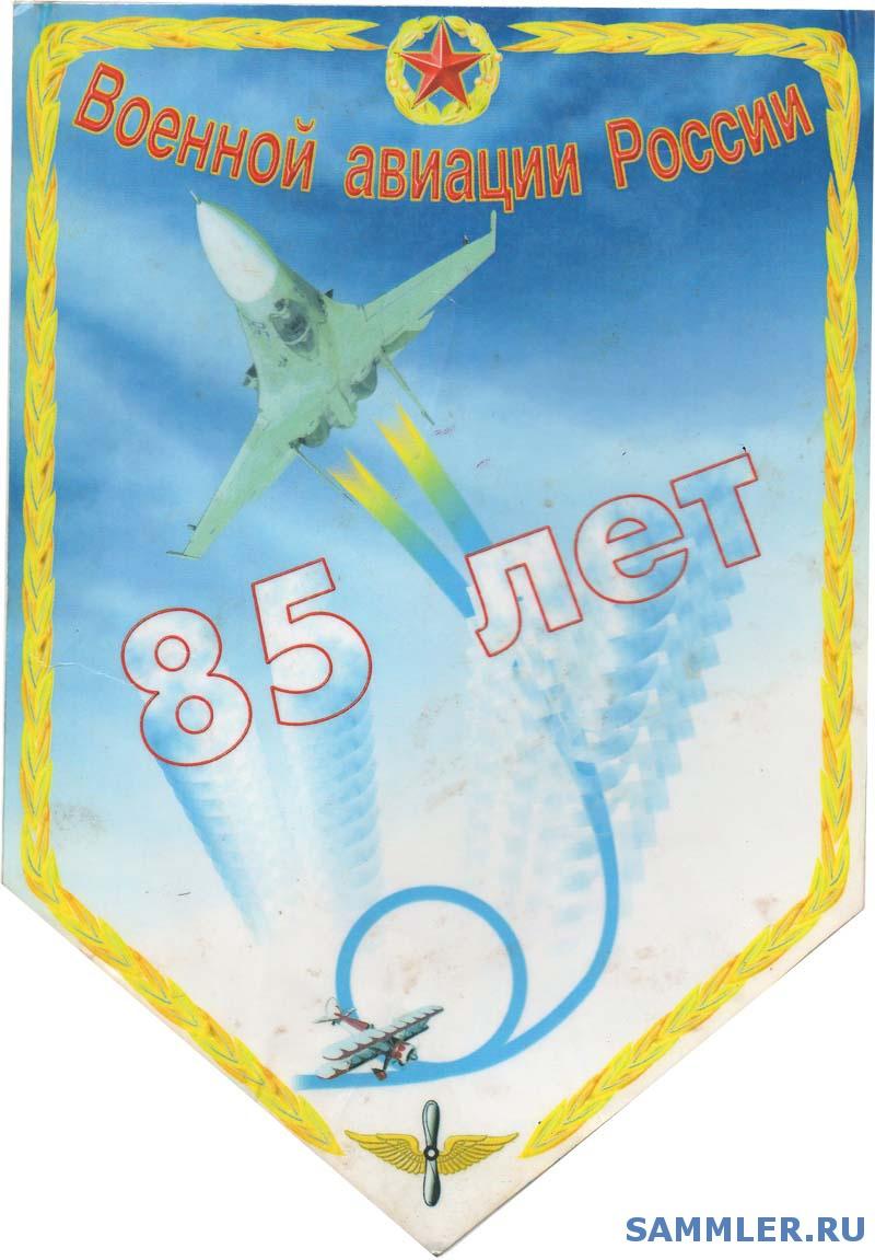 ВВС_Приволжского_округа_70_лет_сторона_2.jpg