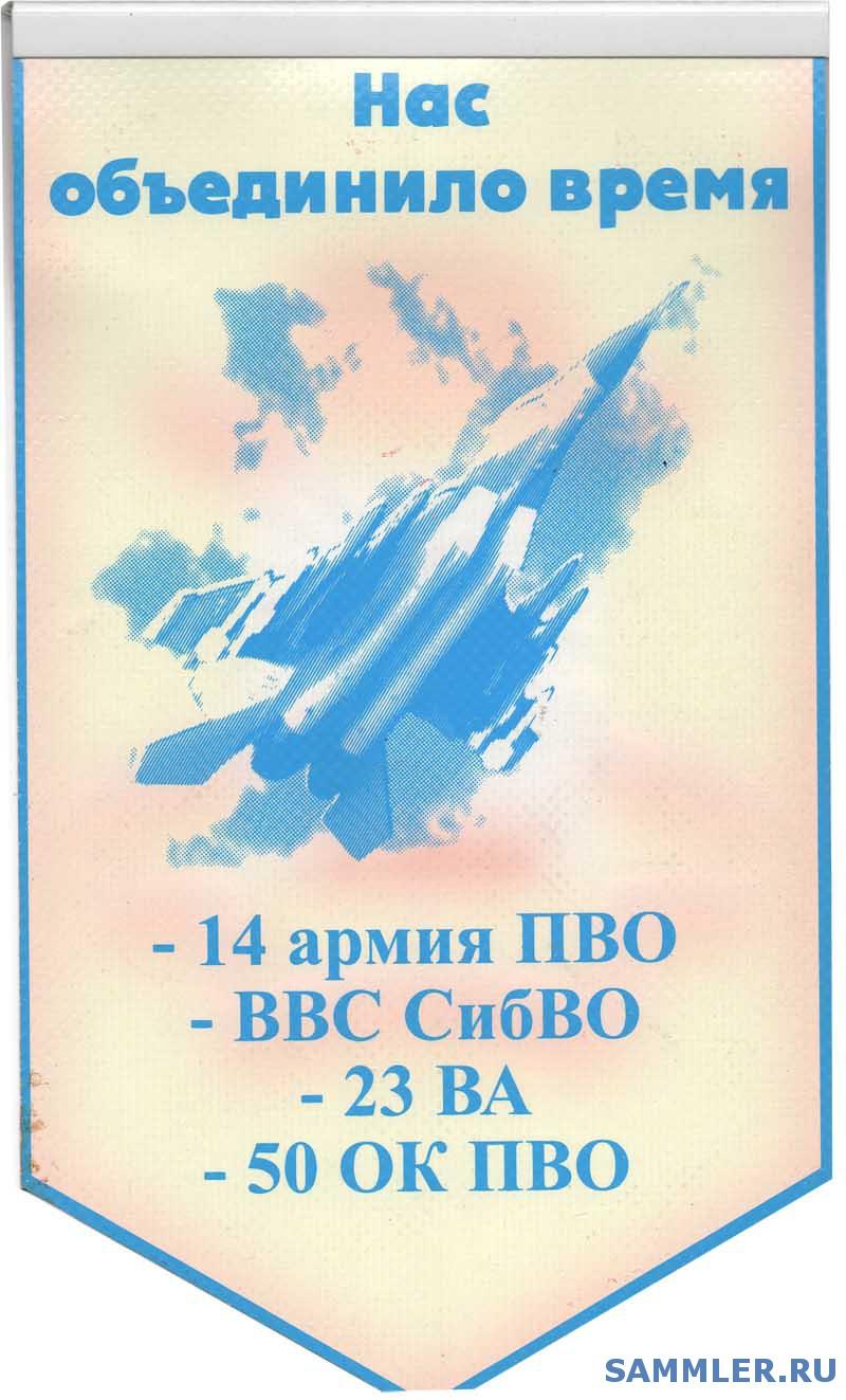 14_армия_ВВС_и_ПВО_сторона_2.jpg