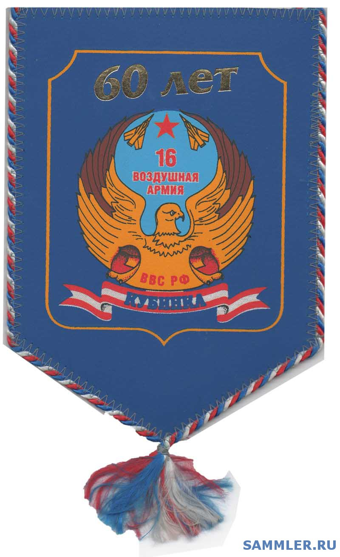 60_лет_Кубинка.jpg