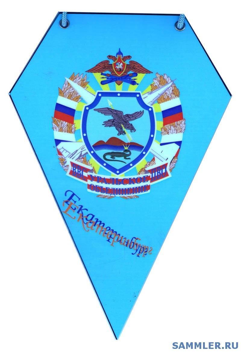 Уральское_объединение_ВВС_и_ПВО.jpg