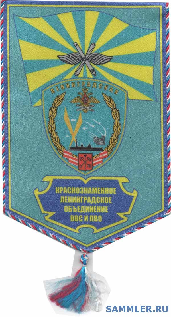 Краснознаменное_Ленинградское_объединение_ВВС_и_ПВО.jpg