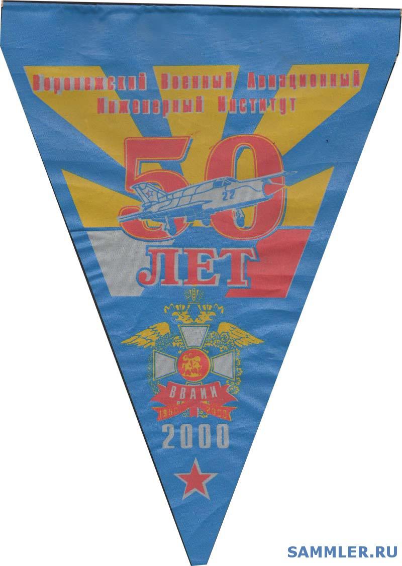 50_лет_Воронежский_ВВАИИ.jpg