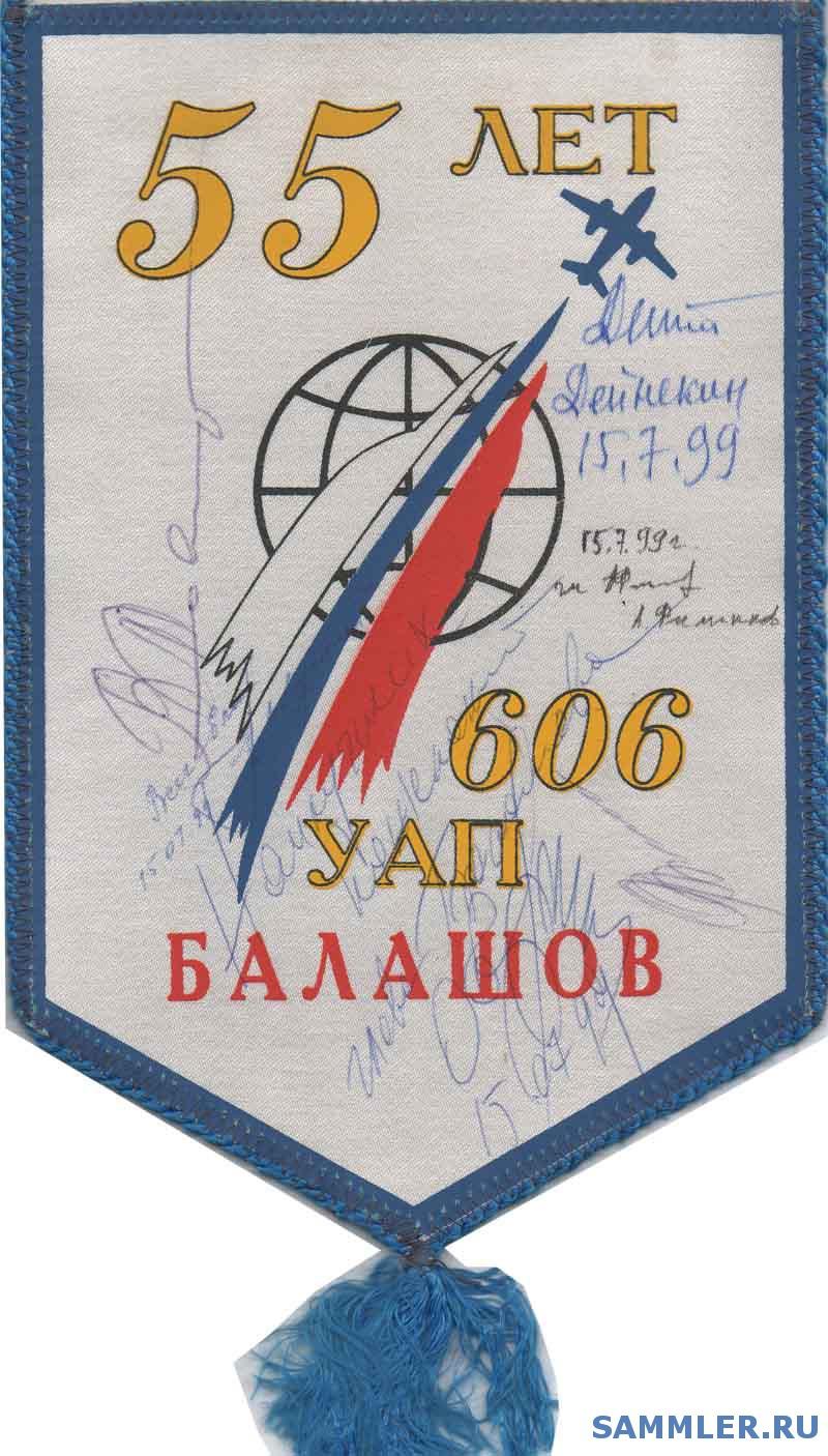 Балашовский_ВВАИ_сторона2.jpg