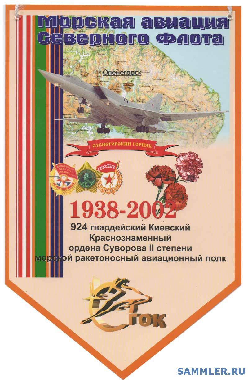 Морская_авиация_северного_флота.jpg