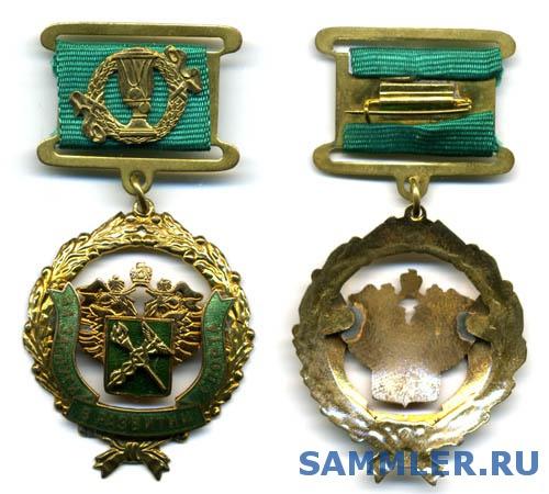 медаль_2008___030_i.jpg