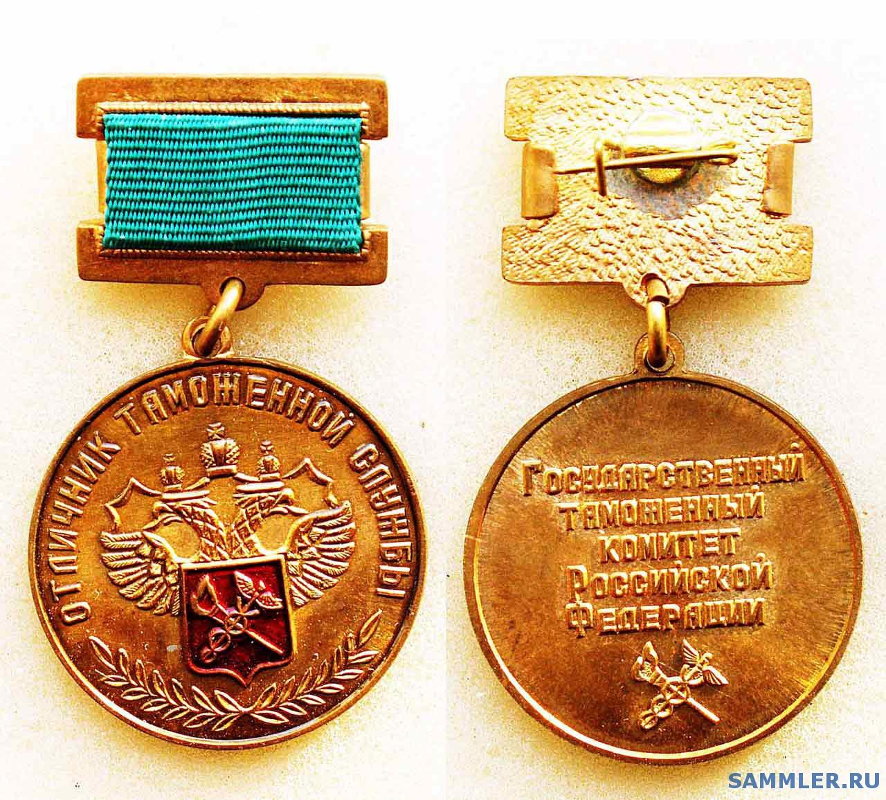 Медаль_Отличник_таможенной_службы.jpg