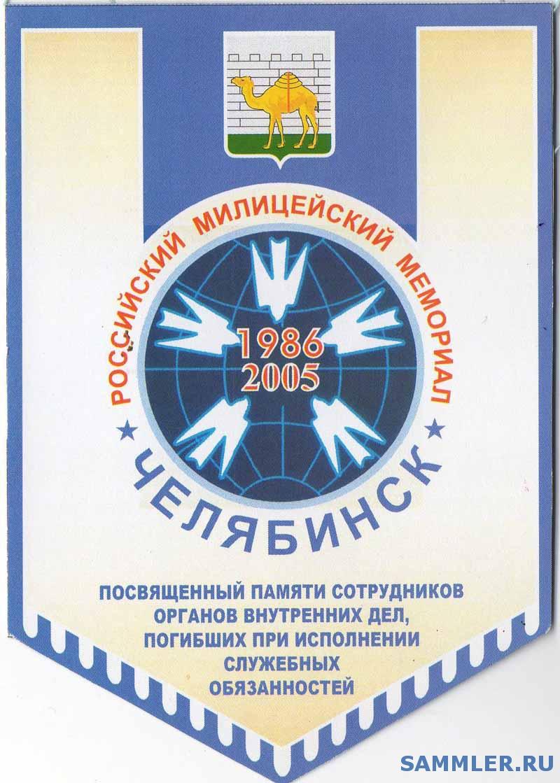 милицейский_мемориал_Челябинск_сторона1.jpg
