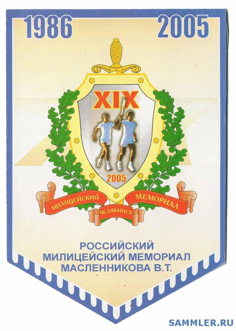 милицейский_мемориал_Челябинск_сторона2.jpg
